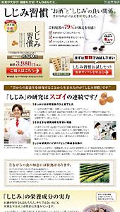 自然食研|しじみ習慣|ランディングページ