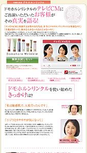 基礎化粧品 ドモホルンリンクル | 再春館製薬所|ランディングページ