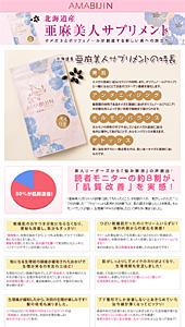 亜麻の里|亜麻美人サプリメント|ランディングページ