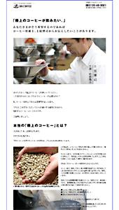 土居コーヒー|初めてのセット|ランディングページ
