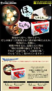 日本食品工業株式会社|だしの素|ランディングページ