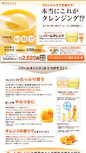 ラフラ|バームオレンジ|ランディングページ