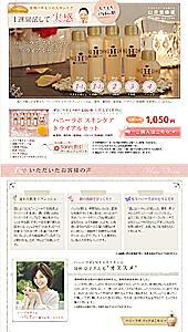 山田養蜂場|ハニーラボスキンケアトライアルセット|ランディングページ