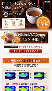 お茶村|発行黒生姜|ランディングページ
