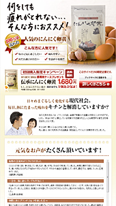 伝承にんにく卵黄|ランディングページ