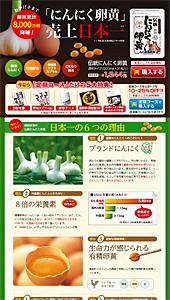 健康家族|にんにく卵黄|ランディングページ