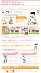 サンテリエ札幌|ダイエットハーブティ|ランディングページ