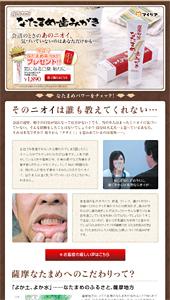 マイケア|なたまめ歯みがき|ランディングページ