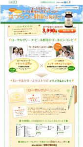 山田養蜂所|ローヤルゼリーエクストラ|ランディングページ