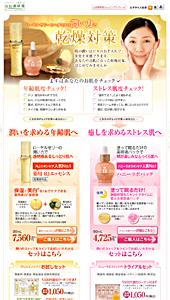 山田養蜂所|薬用RJエッセンス|ランディングページ