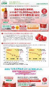 ライオン|トマト酢生活|ランディングページ