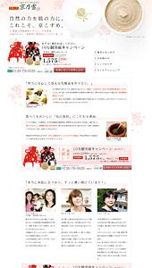 京乃雪|キャンペーン|ランディングページ