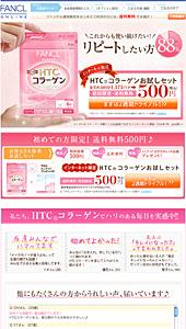 FANCL|HTCコラーゲン|ランディングページ