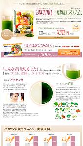 プラセンタ青汁お試しセット|ランディングページ