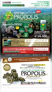 九州自然館|大地のプロポリス|ランディングページ