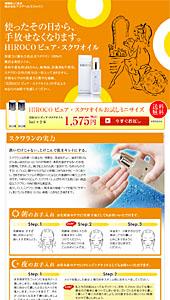 アクアヘルスジャパン|HIROCO ピュア・スクワオイル|ランディングページ