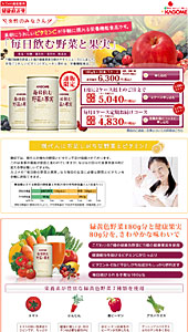 カゴメ|毎日飲む野菜と果実|ランディングページ
