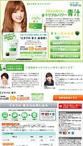 ガシー・レンカー・ジャパン|ビタプロ 青汁|ランディングページ