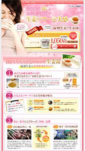 サンワ食研|温効生姜(生姜湯)|ランディングページ