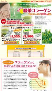 ティーライフ|まるごと緑茶コラーゲン|ランディングページ