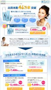 ネイチャーラボ|アクネスラボSシリーズ化粧品|ランディングページ
