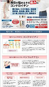 新日本製薬|ルキナミンフレックスDX|ランディングページ