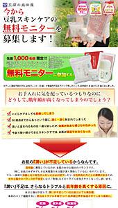 豆腐の盛田屋|無料モニターセット|ランディングページ