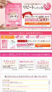 FANCL|HTC(R)コラーゲンお試しセット|ランディングページ
