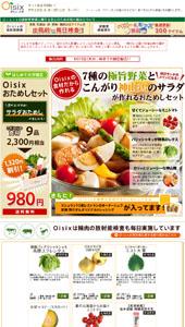Oisix|安全食品宅配|ランディングページ