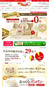 【化粧品通販ドクターシーラボ】|ランディングページ