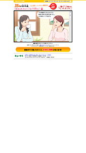 コラリッチ スーパーオールインワン 美容ジェルクリーム|ランディングページ