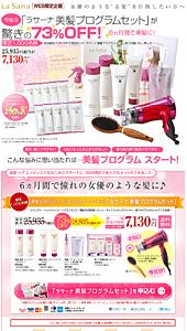 ラサーナ美髪プログラムセット|ランディングページ