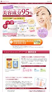 化粧品通販のトリニティーライン|ランディングページ