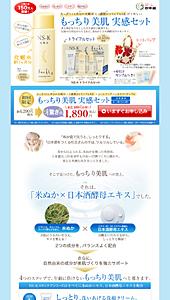 米ぬか美人NS-K もっちり肌 実感セット|ランディングページ
