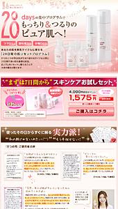 通販基礎化粧品のRF28|ランディングページ