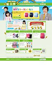 AEON 新入学応援サイト「カモンイオン新入学」|ランディングページ