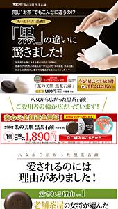お茶村|黒茶石鹸|ランディングページ