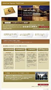 アメリカン・エキスプレス・ゴールド・カード|ランディングページ