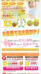 ダイエット茶【めっ茶スリム】|ランディングページ