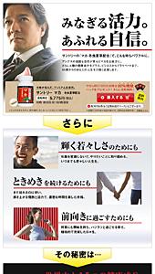 SUNTORY 「マカ 冬虫夏草配合」|ランディングページ