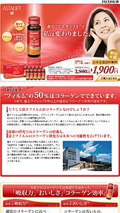 富士フィルム|アスタリフトドリンク コラーゲン10000|ランディングページ
