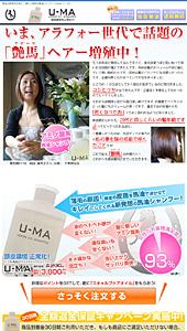 U-MA|ランディングページ