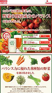 カゴメ|毎日飲む野菜|ランディングページ