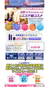 すっぴん美肌取り戻せる!人気モデル橋本優子も5年以上愛用中!|ランディングページ