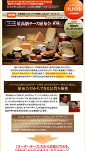 フランス発最高級チーズ頒布会-オーダーチーズ|ランディングページ