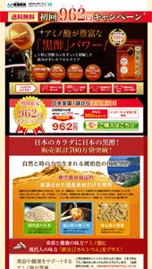 伝統黒酢かめ吉|初回特別価格962円キャンペーン|ランディングページ