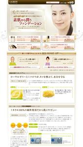 山田養蜂場「BEE MAKE UP」 ランディングページ