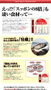 ミルク牡蠣サプリメント|ランディングページ