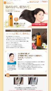 髪染めの専門店-レフィーネ|ランディングページ