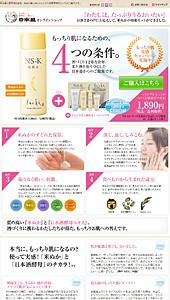日本盛オンラインショップ|米ぬか美人|ランディングページ